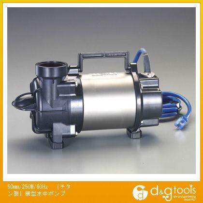 250W/60Hz[チタン製]横型水中ポンプ 50mm (EA345TB-60)