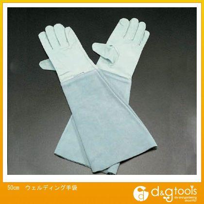 ウェルディング手袋 50cm (EA353-5)