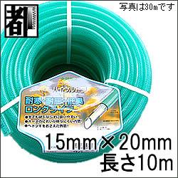 散水用耐圧糸入り水道ホース ハイウルトラ 15mm×20mm  10m