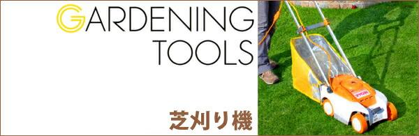 芝刈り機/草刈機