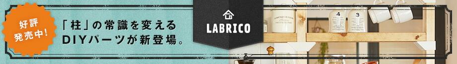 LABRICO 柱の常識を変えるブラケット