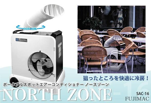 【フジマック】スポットエアコン ノースゾーン(NORTH ZONE)SAC-16