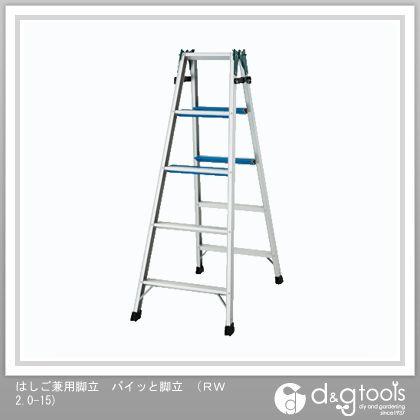 はしご兼用脚立 バイッと脚立 (RW2.0-15)