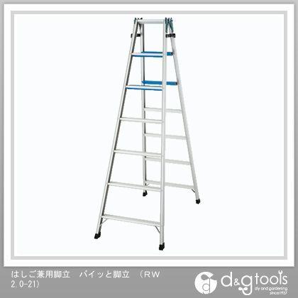 はしご兼用脚立 バイッと脚立 (RW2.0-21)