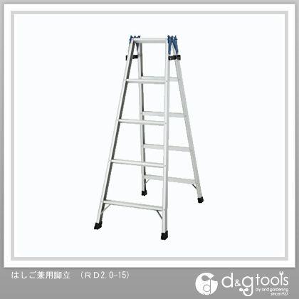 ハセガワアルミはしご兼用脚立標準タイプRD型5段   RD2.0-15