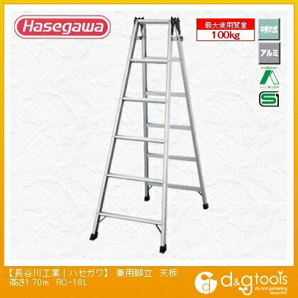 はしご兼用脚立 天板トレイ付 天板高さ1.70m (RC2.0-18)