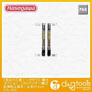 脚立オプションスタビライザー(脚立転倒防止器具)(11693)  全長55.6cm STL-550