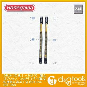 脚立オプション スタビライザー(脚立転倒防止器具)(11694)  全長84.3cm STL-850