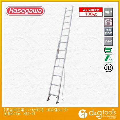 2連はしご HE2(15543)  全長4.16m HE2-41