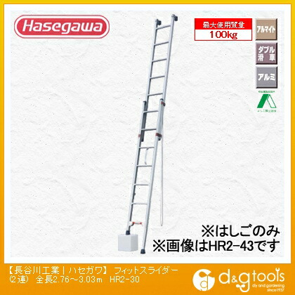 2連はしご HR2 フィットスライダー (15146)  全長2.76~3.03m HR2-30