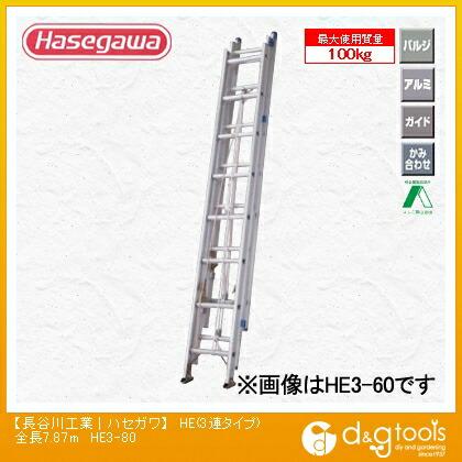 3連はしご  全長7.87m HE3-80