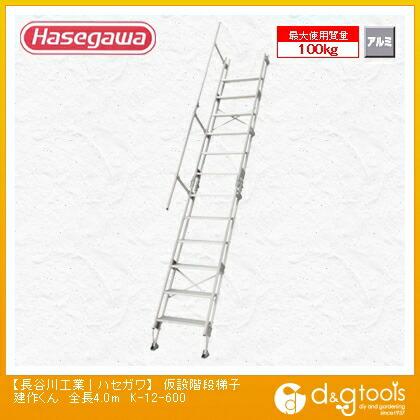 アルミ仮設階段はしご K 建作くん  全長4.0m K-12-600