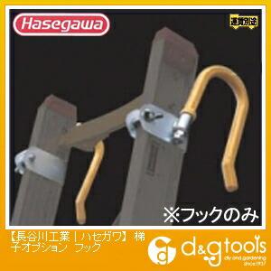 梯子オプション フック (11501) HA1用    2ヶ 1セット