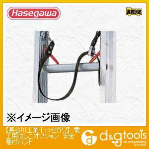 電工用はしごオプション 安全巻付バンド   11513