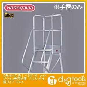 組立式作業台ライトステップDAオプション専用手摺フルセット手摺タイプ(10895)   DA-L