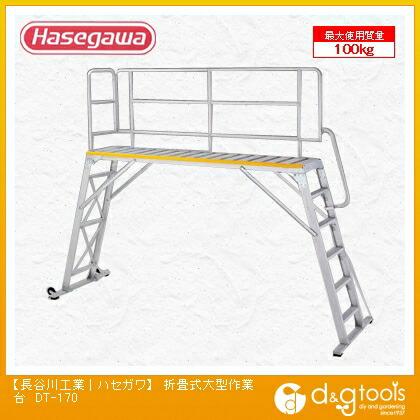 折畳式大型作業台 アルバーZ・トラック洗車台 (10830)   DT-170