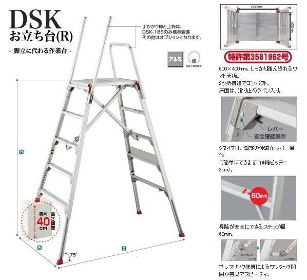 【長谷川工業】 可搬式作業台 お立ち台 DSK-18S (16170)