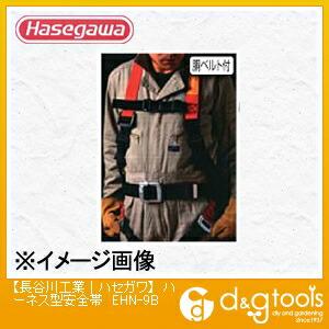 ハーネス型安全帯(33342)   EHN-9B