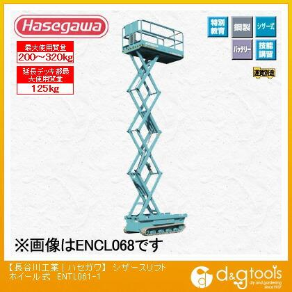 シザースリフトホイール式(34603)   ENTL061-1