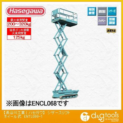 シザースリフトホイール式(34605)   ENTL099-1