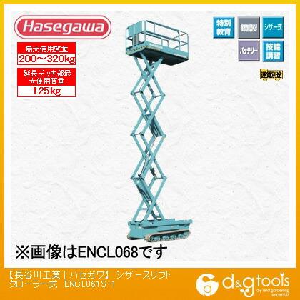 シザースリフトクローラ式(34611)   ENCL061S-1