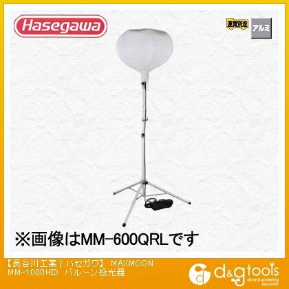 バルーン投光器MAXMOON(33610)   MM-1000HID