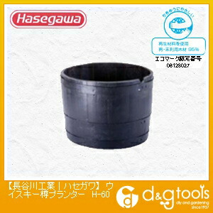 ウイスキー樽プランター (12873)   H-60