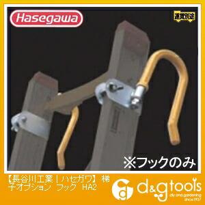 梯子オプション はしご用フック (11522) HA2用   HA2 2ヶ 1セット