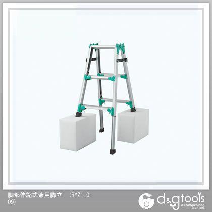 脚部伸縮式兼用脚立   RYZ1.0-09