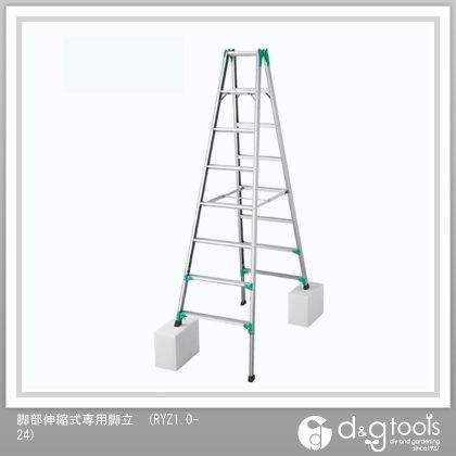 脚部伸縮式専用脚立   RYZ1.0-24