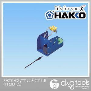 こて台(FX951用)   FH200-02
