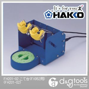こて台(FX952用)   FH201-02