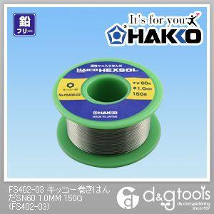 キッコー巻きはんだSN60 電子工作用はんだ  1.0mm 150g FS402-03
