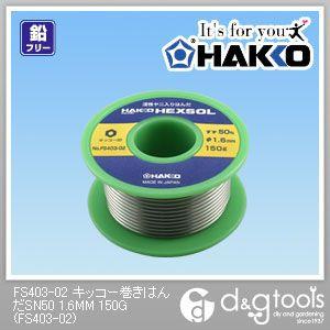 キッコー巻きはんだSN50 1.6MM 150G 銅・真鍮の加工・修理用はんだ   FS403-02