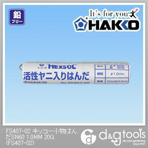キッコー小物はんだSN60 電子工作用はんだ 1.0mm 20g (FS407-02)