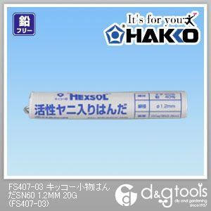 白光 キッコー小物はんだSN60 ラジコン・オーディオ・電気配線用用はんだ  1.2mm 20g FS407-03