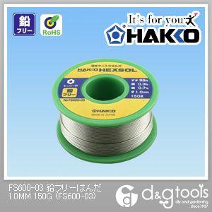 白光 鉛フリーはんだ 電子工作用はんだ  1.0mm 150g FS600-03