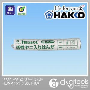 白光 鉛フリーはんだ 電子工作用はんだ  1.0mm 15g FS601-03