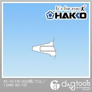 FM-2024用ノズル 1.0mm  (N1-10)