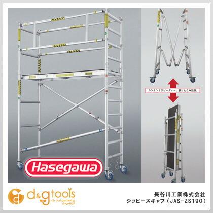 折りたたみ式高所作業台 ジッピースキャフ足場台 (JAS-ZS190)