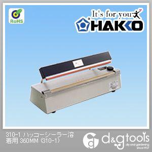 ハッコーシーラー溶着用 卓上溶着シーラー  360mm 310-1