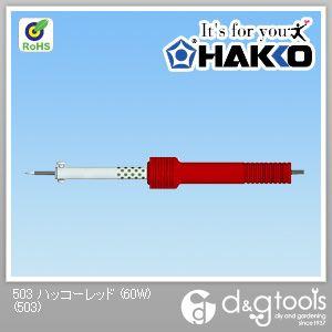 白光 ハッコーレッド(60W) 電気器具・電気修理用はんだこて 簡易こて台付き   503