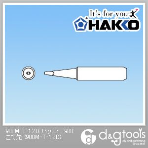 ハッコー 900こて先   900M-T-1.2D