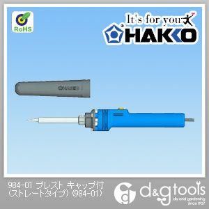 プレスト  (ストレートタイプ) 急速加熱はんだこて(セラミックヒータータイプ)耐熱キャップ付きで即収納 (984-01)