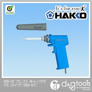 プレスト(ガンタイプ) 急速加熱はんだこて(セラミックヒータータイプ)耐熱キャップ付きで即収納 (985-01)