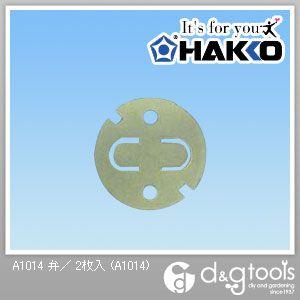 A1014 弁/ 2枚入 (A1014)