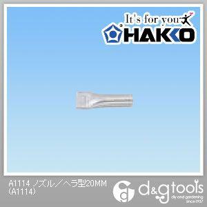 ノズル/ヘラ型 20mm (A1114)