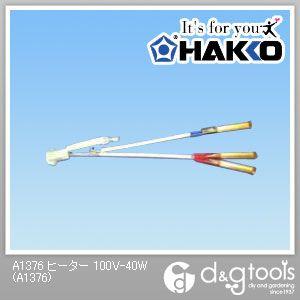 ヒーター 100V-40W   A1376