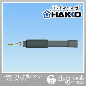 ウイング用交換ペン(KR型) (A1404)