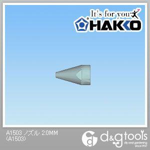 ノズル  2.0mm A1503
